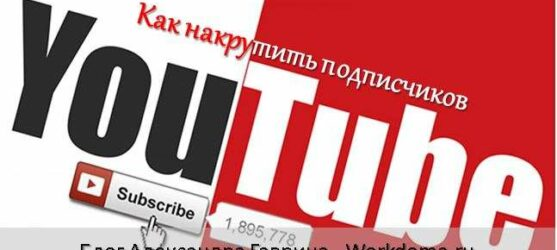 Накрутка подписчиков на Ютуб канал