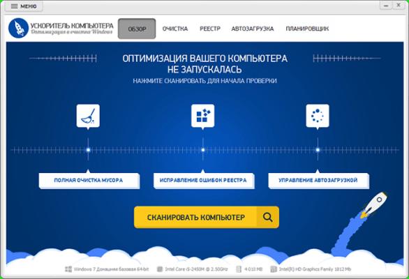 Основное окно интерфейса различные варианты оптимизации работы ПК