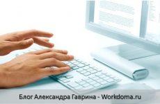 Профессия корректор: основные навыки корректора