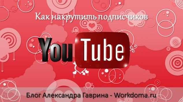 Что такое накрутка подписчиков на youtube