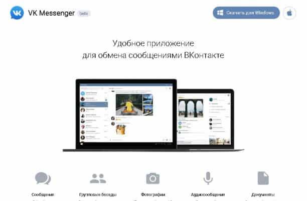 Удобное приложение для обмена сообщениями ВКонтакте