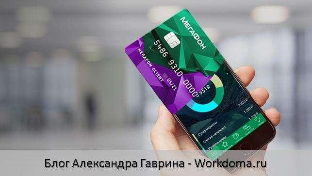 Карта для денежных операций от Мегафон