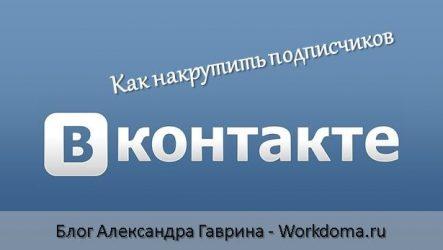 Cервис накрутки подписчиков ВКонтакте