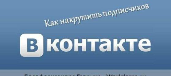 Накрутить Подписчиков ВКонтакте Лучшим Сервисом Bosslike!