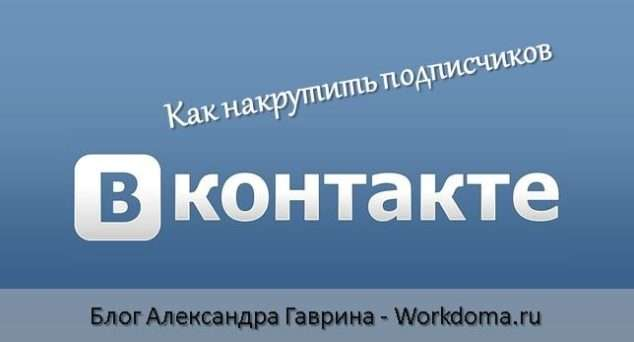 накрутить подписчиков ВКонтакте