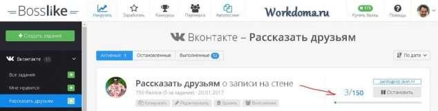 Вконтакте – Рассказать друзьям
