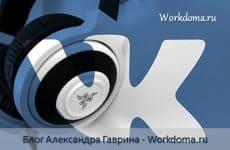 Приложение для скачивания музыки из Вконтакте