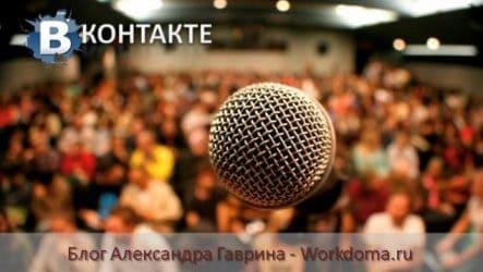 Накрутка комментариев ВКонтакте!