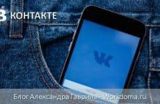 Накрутка опросов и голосов ВКонтакте