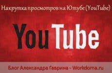 Накрутка просмотров на Ютубе: накрутить просмотры на YouTube бесплатно