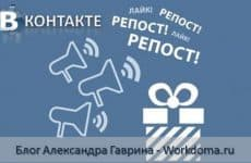 Накрутка репостов Вконтакте. Как сделать репост?