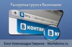Раскрутка групп в Вконтакте бесплатно