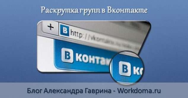 Раскрутка групп в Вконтакте