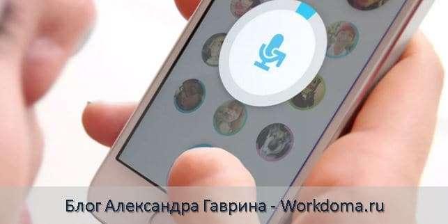 отправить голосовое сообщение ВК с айфона