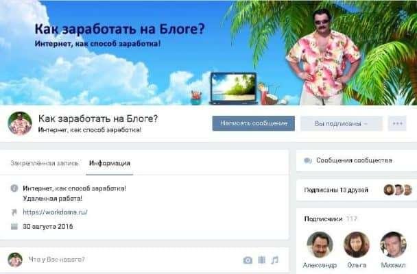 создать сообщество в Вконтакте