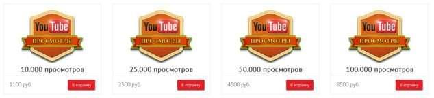 накрутка просмотров на Youtube онлайн
