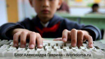 Как заработать в интернете ребенку?