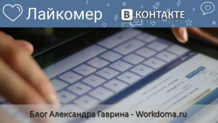 Что такое Лайкомер Вконтакте?