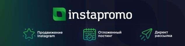 Instapromo программа для продвижения Инстаграм