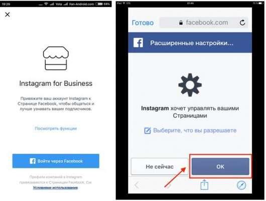 Инстаграм привязать свой бизнес аккаунт к Фейсбук