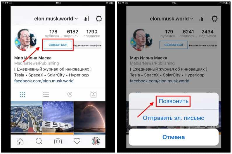 Кнопка Связаться в бизнес аккаунте Инстаграм