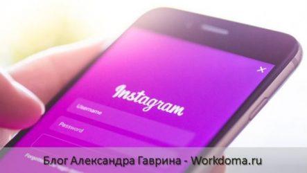 Трансляция в инстаграм - как сделать и как вести?