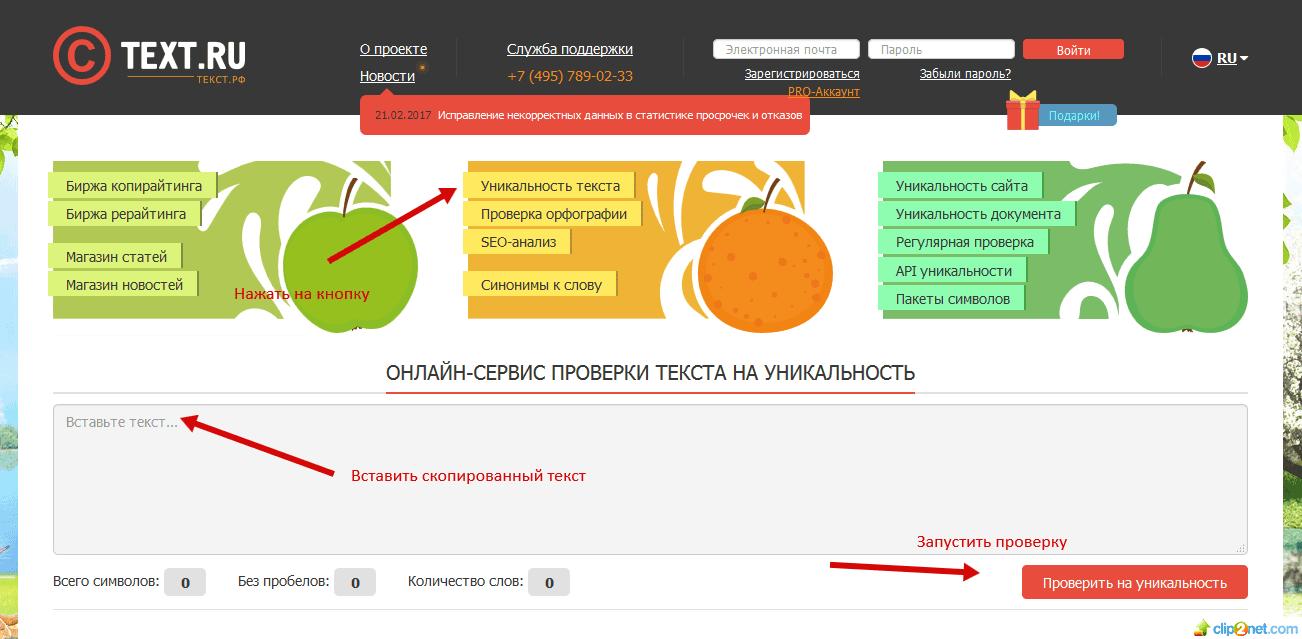 быстрый и легкий сервис text.ru