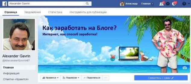оформить публичную страницу о вашей компании в Фейсбуке