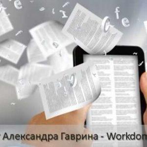Проверка Текста на Уникальность Онлайн Бесплатно и Без Регистрации
