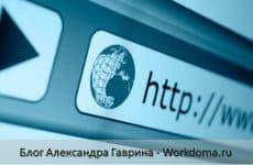 Как подобрать доменное имя (домен) для сайта бесплатно онлайн?