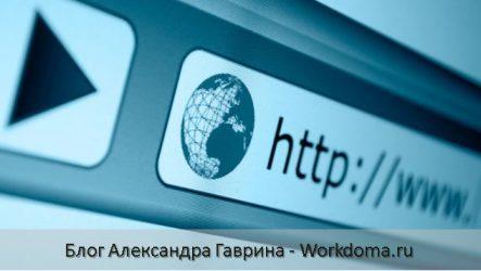 Как подобрать доменное имя для сайта?