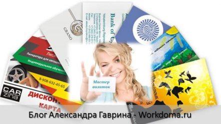 Создать визитку: 570 шаблонов для быстрого создания визиток