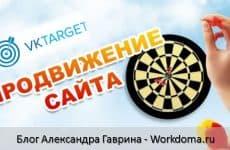 Как продвинуть сайт через vktarget? Продвижение сайта через соц. сети!