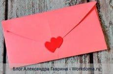 Как сделать красивый конверт: программа для быстрой печати конвертов!
