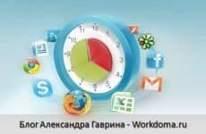 Как учитывать рабочее время? Программа учета рабочего времени!