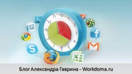 Учет рабочего времени - автоматизированная программа