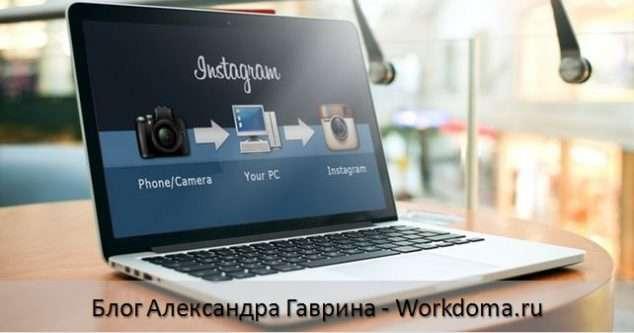инстаграм через компьютер