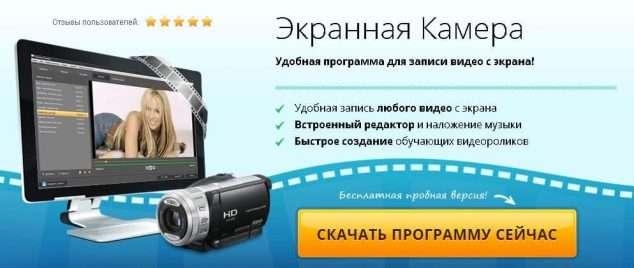 Удобная программа экранная камера