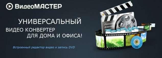 ВидеоМАСТЕР - это мощный и быстрый конвертер
