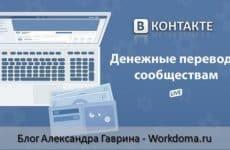 Как перевести деньги через ВКонтакте – денежные переводы Вк