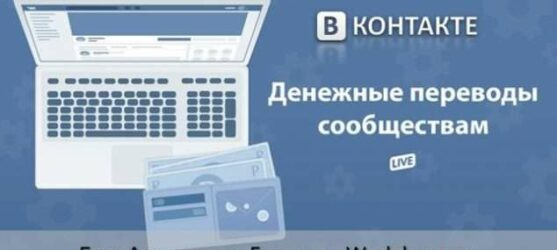 Как перевести деньги через ВКонтакте — денежные переводы Вк