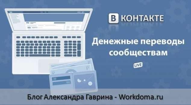 Как перевести деньги через ВКонтакте
