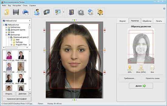 программа фото на документы