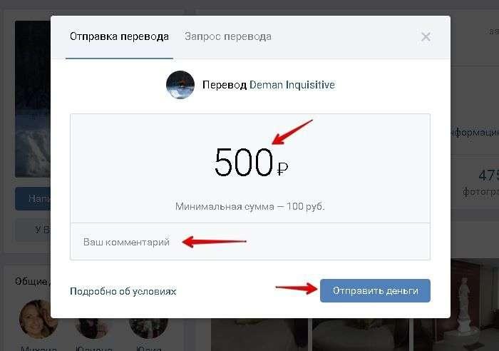 отправка перевода в Вконтакте