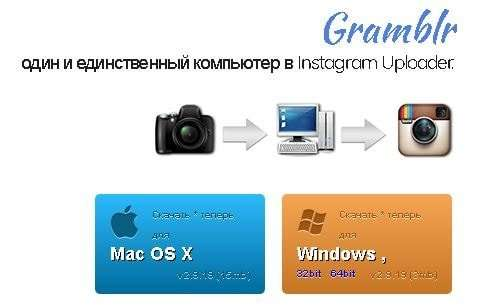скачать программу - Gramblr