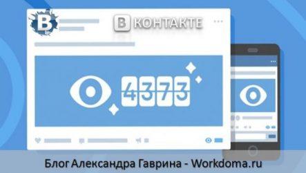 Как узнать количество просмотров вконтакте для поста, видео или фотографии
