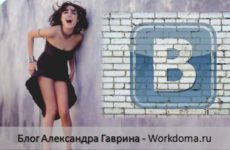 Как удалить записи со стены Вконтакте