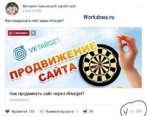Количество просмотров страницы вконтакте