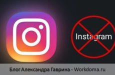 Заблокировали в Инстаграм: советы как избежать блокировки?