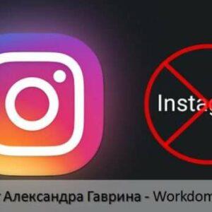 Блокировка аккаунта в Инстаграм: советы как избежать блокировки?